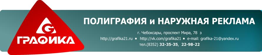 рекламное агентство графика москва
