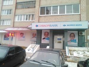 ОО Новочебоксарский (2)