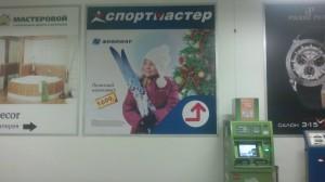саратов_хэппи_молл