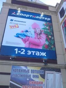 спортмастер_димитровград