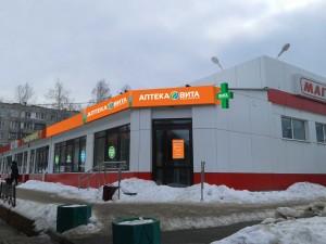 Оформление фасадов аптечной сети «Вита экспресс»