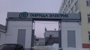 Изготовление композитной световой вывески для завода «Таврида» в г.Йошкар-Ола
