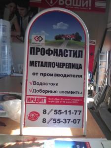 арочный штендер 1,2 х 0,6 м фото