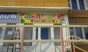 Изготовление вывески для магазина детских товаров «Милашки» г. Новочебоксарск