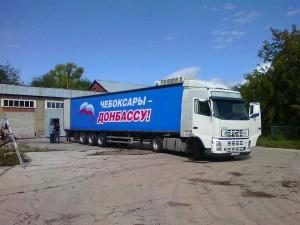 брандмауэрное панно Гуманитарная помощь Донбассу