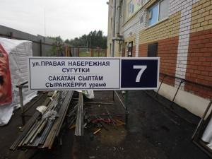 Изготовление домового знака (указателя номера дома и улицы) в виде светового короба