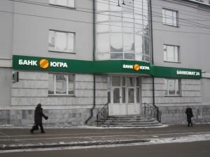 Изготовление фасадной композитной вывески со световыми объемными буквами для банка «Югра» в г. Чебоксары