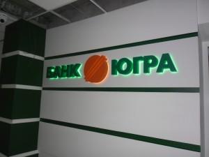 Изготовление интерьерной вывески, объемных букв с контражурной подсветкой для банка «Югра» в г. Чебоксары