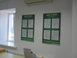 изготовление информационных стендов для банка «Югра»