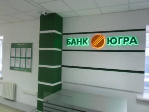 изготовление световых букв для банка «Югра»
