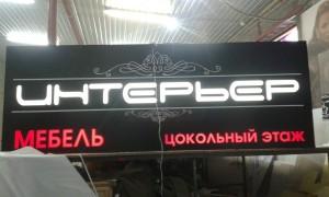 Фрезерованный световой короб для магазина мебели «Интерьер»