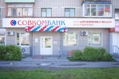 Фасадное и интерьерное оформление СОВКОМБАНК